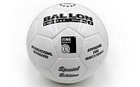 Мяч футбольный белый Ballon