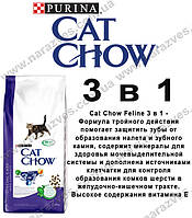 Сухий корм Cat Chow 3 in 1 на вагу