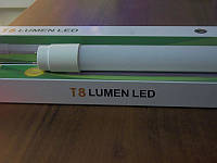 Lumen LED T8 10W трубчатая лампа