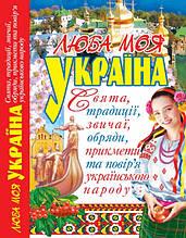 Кристалл Бук книга Люба моя Україна Свята традиції звичаї обряди прикмети та повіря українського народу
