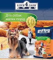 Сухой корм Club4Paws для собак малых пород на развес