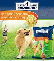 Сухой корм Club4Paws для собак средних и больших пород на развес