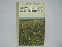 Чергик М.І., Бага О.М. Кормова база бджільництва.