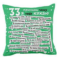 Подушка 33 причины зеленный.