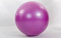 Гимнастический мяч для фитнеса 85 см