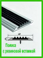 Профиль алюминиевый плоский (полоса) с противоскользящей резиновой вставкой.