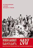 Православный календарь 2017. Евангельские и ветхозаветные чтения на каждый день (ориг.)