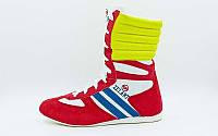 Спортивная обувь боксерки замшевые zelart
