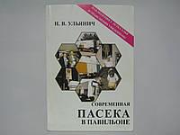 Ульянич Н.В. Современная пасека в павильоне.
