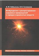 Возбуждение и распространение взрывных превращений в зарядах взрывчатых веществ