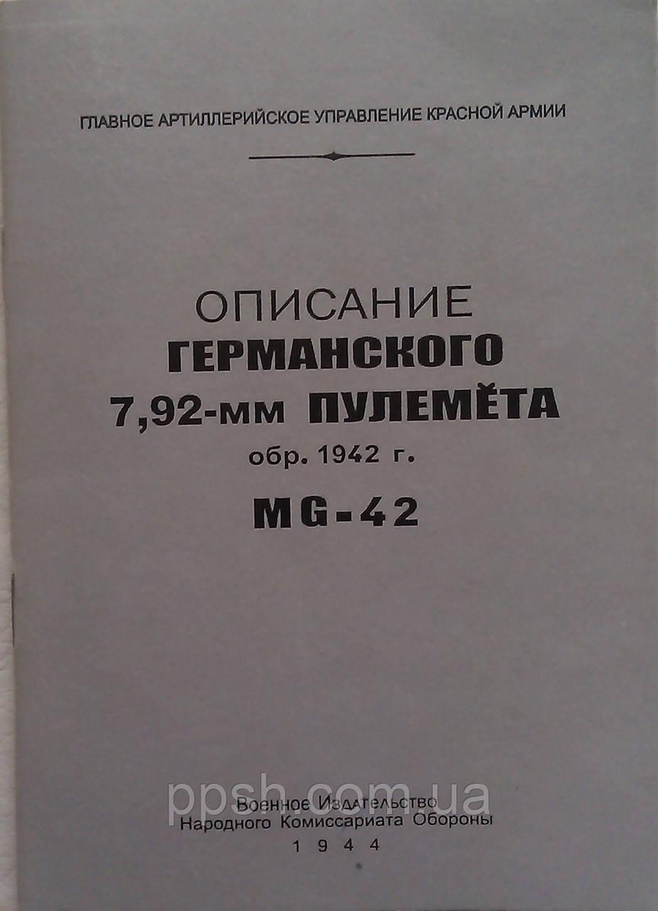 """Книжка инструкция """"Описание Германского Пулемета MG - 42"""""""