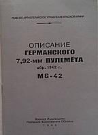"Книжка инструкция ""Описание Германского Пулемета MG - 42"", фото 1"