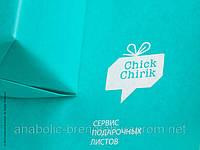 Свадебная упаковка для ChickChirik