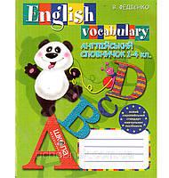 English vocabulary. Англійський словничок 1-4 клас. Федієнко В.В. Вид-во: Школа, фото 1