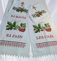 Комплект вышитых свадебных рушников «Дуб и калина»