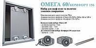 Раздвижная система для шкафов и полок Омега 60