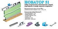 Раздвижная система для шкафов и дверей верхнего опирания «Новатор 51»