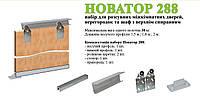 Раздвижная система верхнего опирания для шкафов и межкомнатных дверей «Новатор 288»