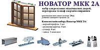 Раздвижная система для дверей «Новатор МКК 2А» (книжка)