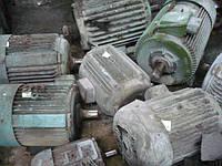 ПОКУПАЕМ  электродвигатели любые б/у под разборку на металлолом