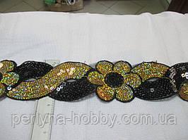 Тесьма з паєтками вишита чорна з золотом 5 см