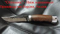 """Охотничий кованный нож - """"Охотник"""". Производство Россия, Ворсма."""