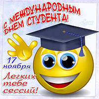 С международным Днем студента