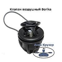 Клапан воздушный Borika, цвет черный, для надувных лодок ПВХ