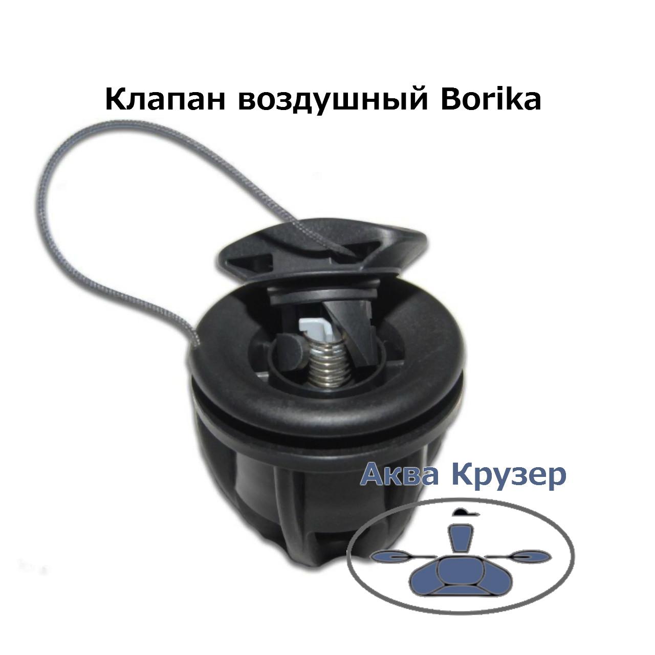 купить клапан