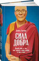 Сила добра. Далай-лама о том, как сделать свою жизнь и мир лучше Дэниел Гоулман