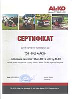"""Сертификат официального дилера ТМ """"AL-KO"""" и """"solo by AL-KO"""" в Украине"""