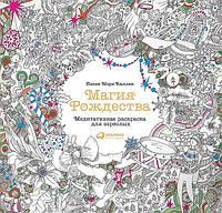 Магия Рождества. Медитативная раскраска для взрослых Каллен Л