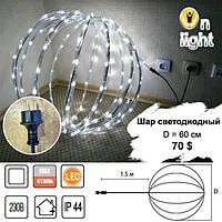 """3D фигура светодиодная """"Шар"""", 0.6м"""