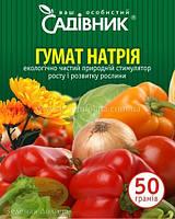 Гумат Натрия 50гр.