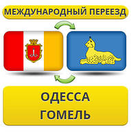Международный Переезд из Одессы в Гомель