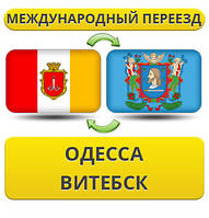 Международный Переезд из Одессы в Витебск