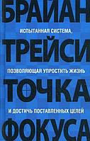 Точка фокуса 4-е изд Трейси Б