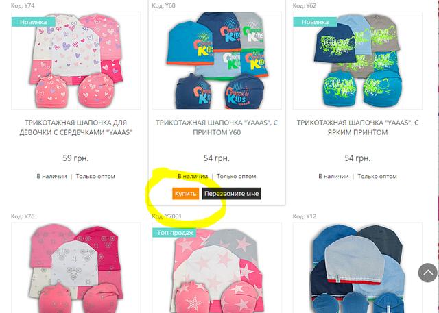 Кнопка купить в каталоге сайта Мир шапок