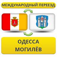 Международный Переезд из Одессы в Могилёв