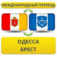 Международный Переезд из Одессы в Брест