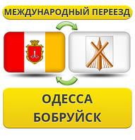 Международный Переезд из Одессы в Бобруйск
