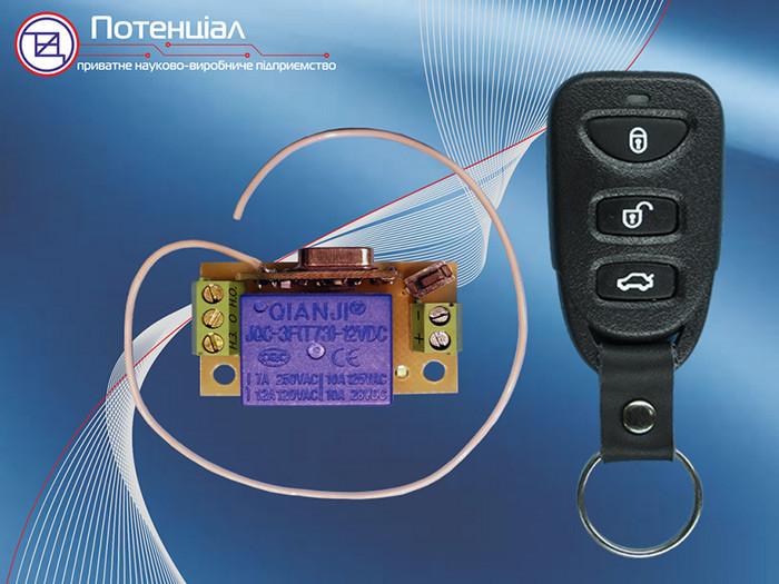 1 канальне релейне універсальне дистанційне керування Потенціал RADIO COМMANDER-mini