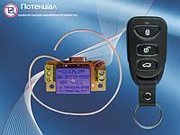 1 канальное релейное универсальное дистанционное управление Потенциал RADIO COМMANDER-mini