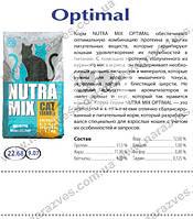 Сухой корм NutraMix Optimal на развес