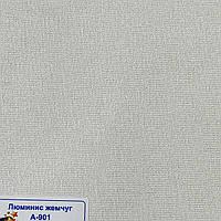 Рулонные шторы Одесса Ткань Люминис Жемчуг А-901