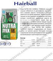 Сухой корм NutraMix Hairball 2в1 на развес