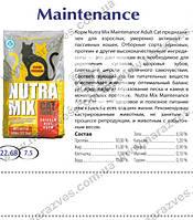 Сухой корм NutraMix Maintenance на развес