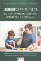 Денверская модель раннего вмешательства для детей с аутизмом. Роджерс С.