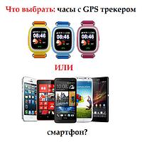 Что выбрать: часы с GPS трекером или смартфон?