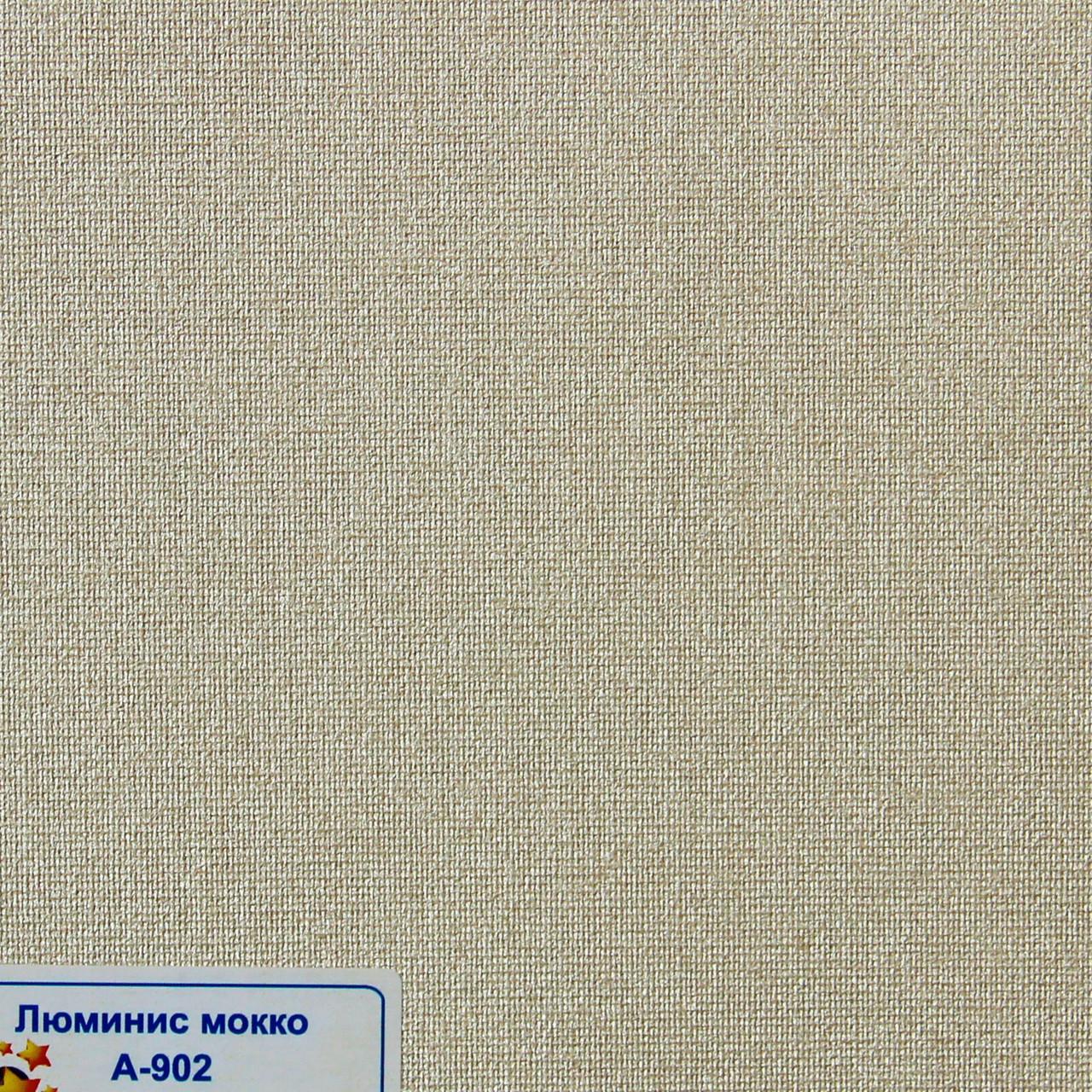 Рулонні штори Одеса Тканина Люмінис Мокко А-902